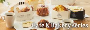 カフェ&ベーカリーパッケージ