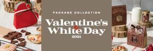 2021 バレンタイン&ホワイトデー