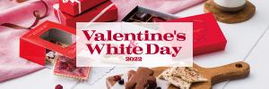 2022 バレンタイン&ホワイトデー