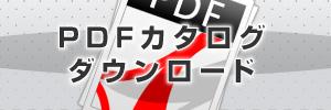 PDFカタログ ダウンロード