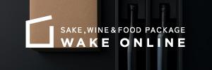 お酒とワインのパッケージ