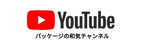 YouTube 和気チャンネル